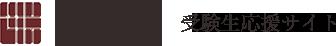 姫路大学 受験生応援サイトを公開しました。|姫路大学 受験生応援サイト