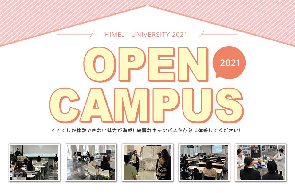 オープンキャンパス2021 申込受付中!