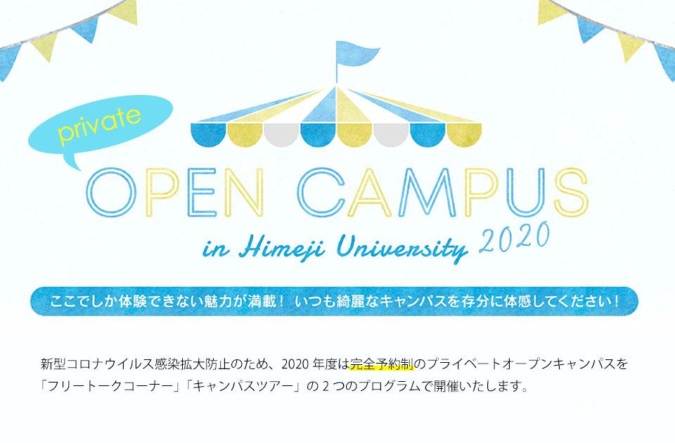 プライベートオープンキャンパス